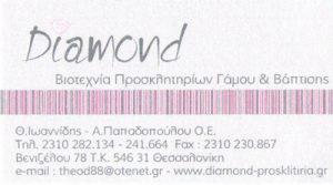 DIAMOND (ΙΩΑΝΝΙΔΗΣ Θ & ΠΑΠΑΔΟΠΟΥΛΟΥ Α ΟΕ)