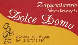 DOLCE DOMO (ΚΟΥΣΙΟΡΗΣ ΓΕΩΡΓΙΟΣ & ΣΙΑ ΟΕ )