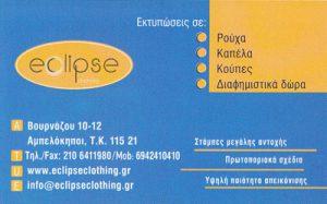 ECLIPSE CLOTHING (ΚΑΠΑΖΟΓΛΟΥ & ΣΙΑ ΕΕ)