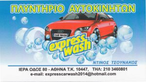 EXPRESS CAR WASH (PAGES ENTERPRISES INC & ΣΙΑ ΟΕ)