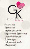 GK NAILS STUDIO (ΤΟΥΛΙΑΤΟΥ ΚΩΝΣΤΑΝΤΙΝΑ)