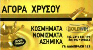 GOLD WIN (ΡΟΖΑΚΟΣ ΓΕΩΡΓΙΟΣ)