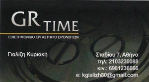 GR TIME (ΓΙΑΛΙΖΗΣ ΧΡΗΣΤΟΣ & ΣΙΑ ΟΕ)