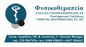 ΓΡΑΜΜΑΤΟΠΟΥΛΟΥ ΝΑΤΑΛΙΑ