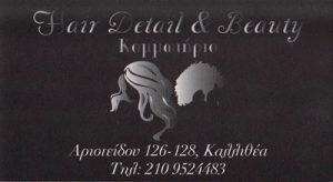 HAIR DETAIL & BEAUTY (ΘΩΜΟΠΟΥΛΟΥ ΡΑΝΙΑ)