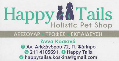 6fcd49ab68c0 HAPPY TAILS — Pet Shop - Care Εμπορικά Καταστήματα — ΠΑΛΑΙΟ ΦΑΛΗΡΟ ...