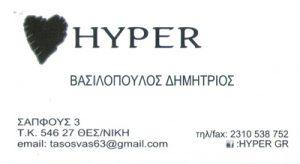 HYPER (ΒΑΣΙΛΟΠΟΥΛΟΣ ΑΠΟΣΤΟΛΟΣ)