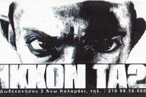 IKKON TATTOO (ΑΝΤΩΝΑΡΟΠΟΥΛΟΣ ΝΙΚΟΛΑΟΣ)