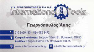 INTERNATIONAL TOOLS (ΓΕΩΡΓΟΠΟΥΛΟΣ A & ΣΙΑ ΟΕ)