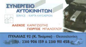 ΚΑΡΑΤΖΙΩΤΗΣ ΜΠΑΛΟΓΛΟΥ ΟΕ