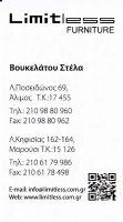 LIMITLESS (ΒΟΥΚΕΛΑΤΟΣ Γ & Σ ΟΕ)