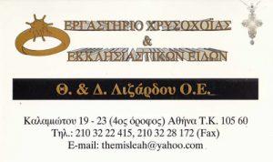 ΛΙΖΑΡΔΟΥ Θ & Δ ΟΕ