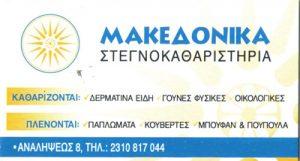ΜΑΚΕΔΟΝΙΚΑ ΚΑΘΑΡΙΣΤΗΡΙΑ (ΝΑΤΣΙΟΥ ΠΟΛΥΞΕΝΗ)