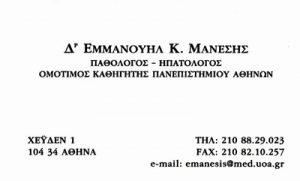 ΜΑΝΕΣΗΣ ΕΜΜΑΝΟΥΗΛ