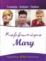 COIFFURE MARY (ΒΑΛΒΗ ΜΑΡΙΑ)