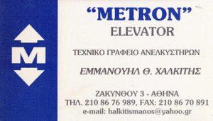 METRON ELEVATOR (ΧΑΛΚΙΤΗΣ ΕΜΜΑΝΟΥΗΛ)
