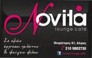 NOVITA LOUNGE CAFE (ΤΣΙΑΝΤΟΣ ΠΕΤΡΟΣ & ΣΙΑ ΕΠΕ)