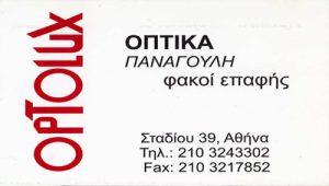 OPTOLUX (ΠΑΝΑΓΟΥΛΗ ΠΑΝΑΓΙΩΤΑ)