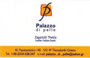 PALAZZO DI PELLE (ΖΑΓΑΡΤΖΙΛΗ ΘΕΚΛΑ)