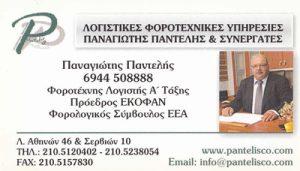 ΠΑΝΤΕΛΗΣ ΠΑΝΑΓΙΩΤΗΣ & ΣΥΝΕΡΓΑΤΕΣ