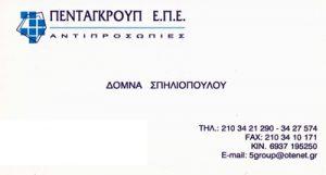 ΠΕΝΤΑΓΚΡΟΥΠ
