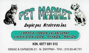 PET MARKET (ΝΤΟΥΤΣΟΥΛΗΣ ΔΗΜΗΤΡΙΟΣ)