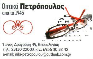 ΟΠΤΙΚΑ ΠΕΤΡΟΠΟΥΛΟΣ (ΠΕΤΡΟΠΟΥΛΟΥ ΝΙΚΗ)