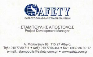 SAFETY (ΣΤΑΜΠΟΥΛΗΣ ΑΠΟΣΤΟΛΟΣ ΜΟΝΟΠΡΟΣΩΠΗ ΕΠΕ)
