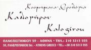 SEIKO ΚΑΛΟΓΗΡΟΥ (ΚΑΛΟΓΗΡΟΥ ΓΕΩΡΓΙΟΣ)