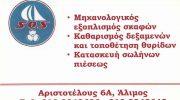 ΣΚΑΡΠΕΛΗΣ ΑΓΓΕΛΟΣ
