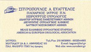 ΣΠΥΡΟΠΟΥΛΟΣ ΕΥΑΓΓΕΛΟΣ