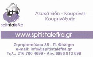 SPITISTALEFKA.GR (ΓΚΑΜΠΛΙΑ ΕΥΘΑΛΙΑ)