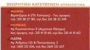 ΦΡΟΝΤΙΣΤΗΡΙΟ ΣΤΟΧΟΣ (ΓΙΑΝΝΑΚΟΠΟΥΛΟΣ ΗΡΑΚΛΗΣ)