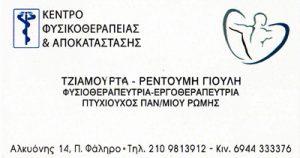 ΤΖΙΑΜΟΥΡΤΑ ΓΕΩΡΓΙΑ