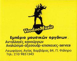 VOODOO MUSIC (ΒΑΓΙΑΣ ΓΕΩΡΓΙΟΣ)