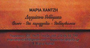 HANTZI MARIA LEATHERS (ΧΑΝΤΖΗ ΜΑΡΙΑ)