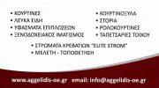 ΑΓΓΕΛΙΔΗΣ ΚΩΝΣΤΑΝΤΙΝΟΣ & ΥΙΟΙ ΟΕ