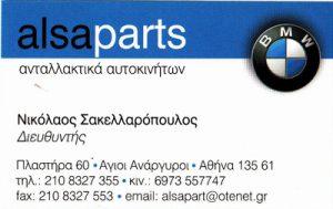 ALSA PARTS (ΣΑΚΕΛΛΑΡΟΠΟΥΛΟΣ Ν & ΣΙΑ ΕΕ)