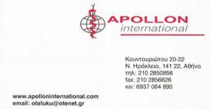 APOLLON INTERNATIONAL (ΝΙΚΟΛΑΪΔΗΣ & ΣΙΑ ΕΕ)