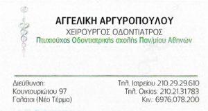ΑΡΓΥΡΟΠΟΥΛΟΥ ΑΓΓΕΛΙΚΗ