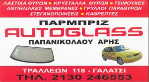 AUTOGLASS (ΠΑΠΑΝΙΚΟΛΑΟΥ ΑΡΗΣ)