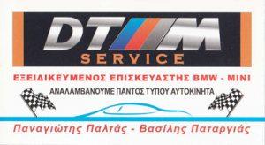 DTM SERVICE (ΠΑΛΤΑΣ ΠΑΝΑΓΙΩΤΗΣ & ΠΑΤΑΡΓΙΑΣ ΒΑΣΙΛΕΙΟΣ ΟΕ)
