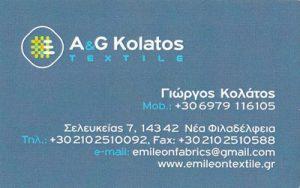 EMILEON TEXTILE (ΚΟΛΑΤΟΣ Α & Γ ΟΕ)
