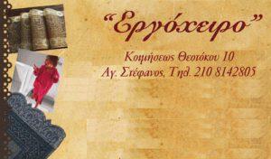 ΕΡΓΟΧΕΙΡΟ (ΠΑΤΣΟΥΡΑ ΕΥΔΟΞΙΑ)