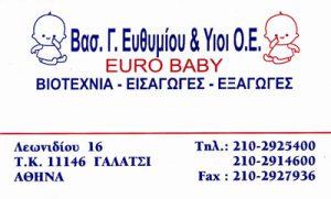 EUROBABE (ΕΥΘΥΜΙΟΥ Β & ΥΙΟΙ ΟΕ)