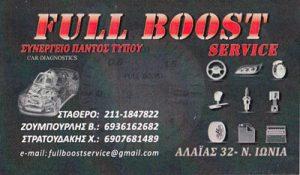 FULL BOOST SERVICE (ΖΟΥΜΠΟΥΡΛΗΣ Ε & ΣΤΡΑΤΟΥΔΑΚΗΣ Χ ΟΕ)