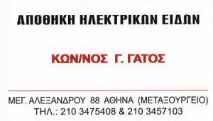ΓΑΤΟΣ ΚΩΝΣΤΑΝΤΙΝΟΣ