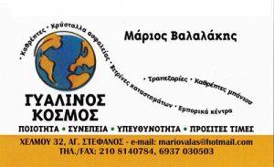 ΓΥΑΛΙΝΟΣ ΚΟΣΜΟΣ (ΒΑΛΑΛΑΚΗΣ ΜΑΡΙΟΣ)