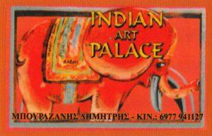 INDIAN PALACE (ΜΠΟΥΡΑΖΑΝΗΣ ΔΗΜΗΤΡΙΟΣ)