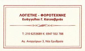 ΚΑΤΣΑΒΡΙΑΣ ΕΥΑΓΓΕΛΟΣ & ΣΥΝΕΡΓΑΤΕΣ